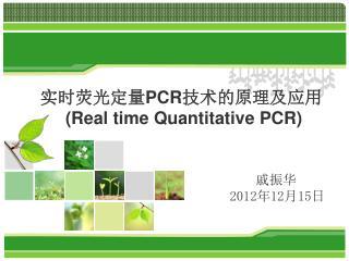 实时荧光定量 PCR 技术的原理及应用 (Real time Quantitative PCR)