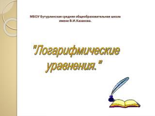 МБОУ  Бутурлинская  средняя общеобразовательная школа  имени В.И.Казакова.