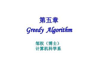 第五章 Greedy  Algorithm