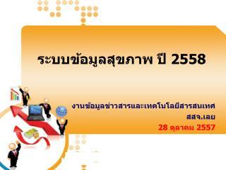 ระบบข้อมูลสุขภาพ ปี  2558