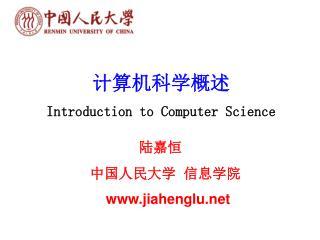 计算机科学概述 Introduction to Computer Science