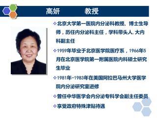 北京大学第一医院内分泌科教授、博士生导师,历任内分泌科主任,学科带头人 , 大内科副主任 1959 年毕业于北京医学院医疗系, 1966 年 5 月在北京医学院第一附属医院内科硕士研究生毕业