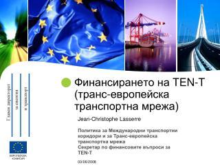 Финансирането на  TEN-T  (транс-европейска транспортна мрежа)