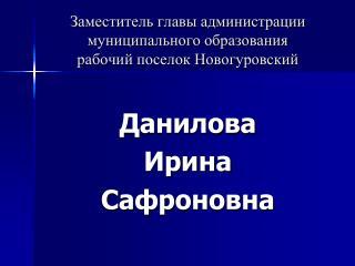 Заместитель главы администрации  муниципального образования  рабочий поселок Новогуровский