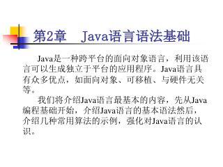 第 2 章   Java 语言语法基础