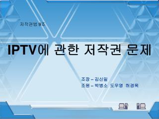 IPTV 에 관한 저작권 문제