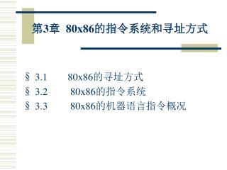 第3章  80 x86 的指令系统和寻址方式