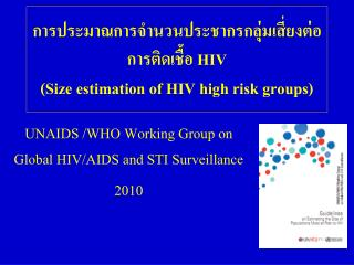 ?????????????????????????????????????????????????  HIV  (Size estimation of HIV high risk groups)
