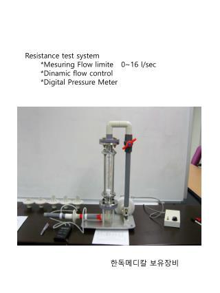 Resistance test system      * Mesuring  Flow  limite    0~16 l/sec      * Dinamic  flow control