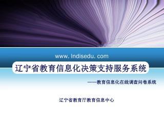 辽宁省教育信息化决策支持服务系统
