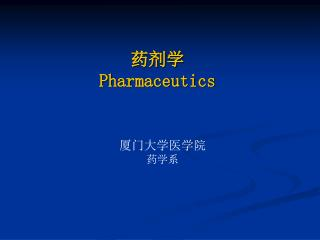 药剂学 Pharmaceutics