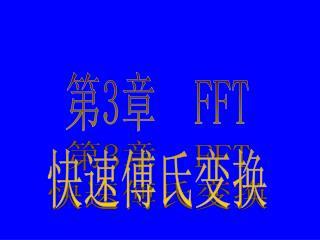? 3 ?   FFT ??????