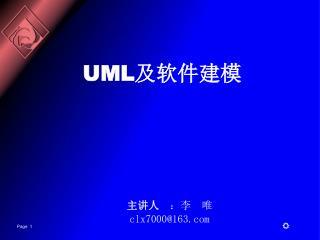 UML 及软件建模