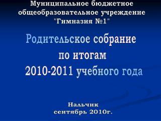 Родительское собрание  по итогам  2010-2011 учебного года