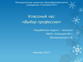 Муниципальное казенное общеобразовательное  учреждение «Гимназия №1»