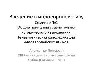 Александр Пиперски XIII  Летняя лингвистическая школа Дубна (Ратмино), 2011