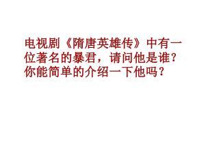 电视剧 《 隋唐英雄传 》 中有一位著名的暴君,请问他是谁?你能简单的介绍一下他吗?
