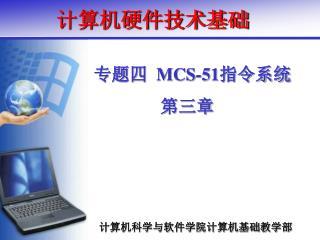 计算机硬件技术基础