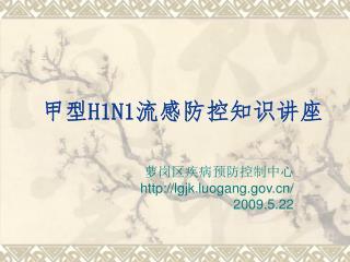甲型 H1N1 流感防控知识讲座