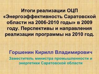 Горшенин Кирилл Владимирович Заместитель министра промышленности и энергетики Саратовской области