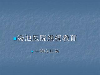 汤池医院继续教育 ---2013.11.26