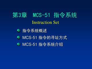 第 3 章   MCS-51  指令系统 Instruction Set
