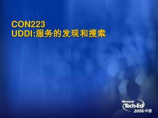 CON223 UDDI: 服务的发现和搜索