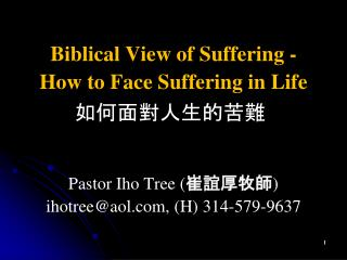 Biblical View of Suffering -  How to Face Suffering in Life 如何面對人生的苦難 	 Pastor Iho Tree ( 崔誼厚牧師 )