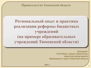 Региональный опыт и практика реализации реформы бюджетных учреждений