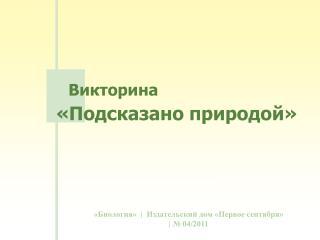 «Биология»  |  Издательский дом «Первое сентября»  | № 04/2011