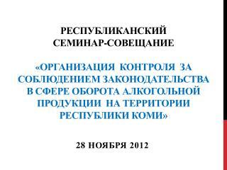 28  ноября 2012