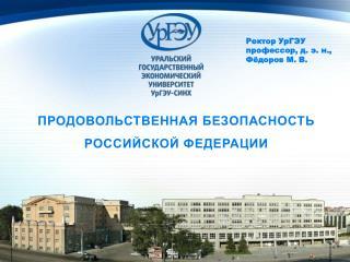 Ректор УрГЭУ профессор, д. э. н., Фёдоров М. В.