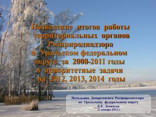 Подведение  итогов  работы   территориальных  органов  Росприроднадзора