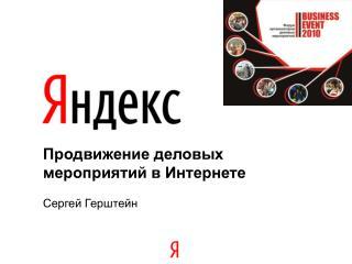 Продвижение деловых мероприятий в Интернете Сергей Герштейн