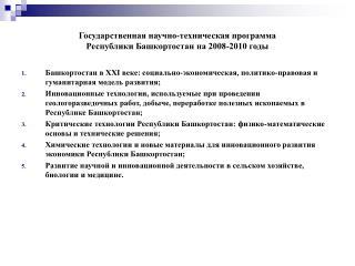 Государственная научно-техническая программа  Республики Башкортостан на 2008-2010 годы