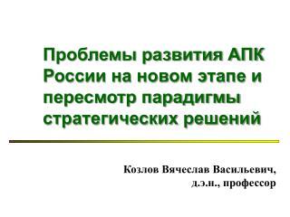 Проблемы развития АПК России на новом этапе и пересмотр парадигмы стратегических решений