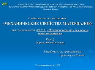 Слайд-лекции по дисциплине «МЕХАНИЧЕСКИЕ СВОЙСТВА МАТЕРИАЛОВ»