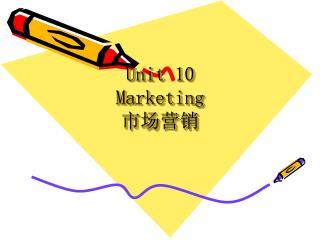 Unit  10 Marketing 市 场营销