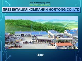 Презентация компании  HORYONG CO.,LTD