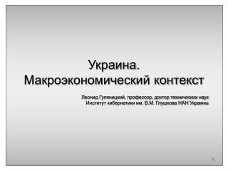 Украина. Макроэкономический контекст