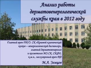 Анализ работы дерматовенерологической службы края в 2012 году