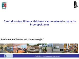 Centralizuotas šilumos tiekimas Kauno miestui – dabartis ir perspektyvos
