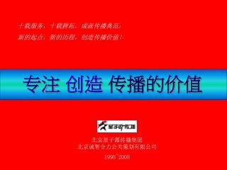 北京星子源传播集团                    北京诚智合力公关策划有限公司 1998~2008