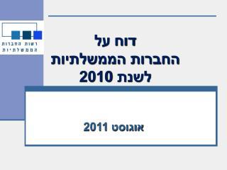 דוח על  החברות הממשלתיות לשנת 2010