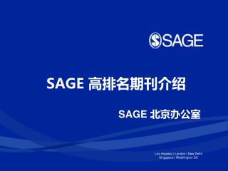 SAGE  高排名期刊介绍