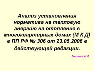 Базовые формулы по нормативу на отопление ПП РФ №306 от 23.05.2006 г. в действующей редакции.