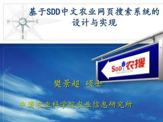 基于 SDD 中文农业网页搜索系统的设计与实现