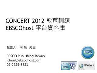 CONCERT 2012  教育訓練 EBSCOhost  平台資料庫