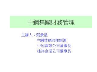 中鋼集團財務管理