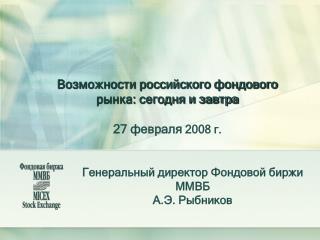 Возможности российского фондового рынка: сегодня и завтра 27 февраля  2008 г.